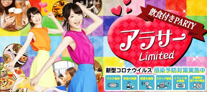 【北海道旭川市の恋活パーティー】街コンいいね主催 2021年5月15日