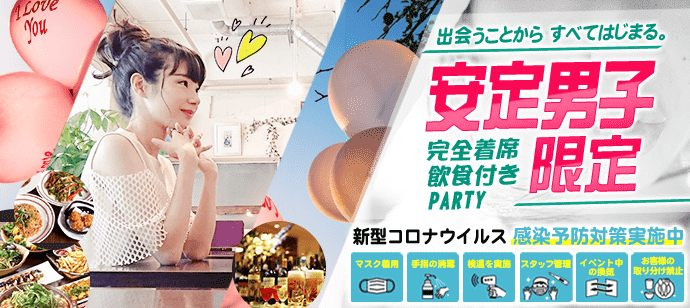 【茨城県水戸市の恋活パーティー】街コンいいね主催 2021年5月16日