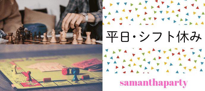【東京都銀座のその他】サマンサパーティー主催 2021年4月14日