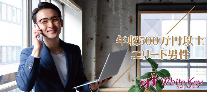 <婚活>|第一印象◎!リード上手で頼れる男性「正社員&年収500万以上男性×36歳までの女性」〜個室スタイル/WhiteKey AI Matching/カップリング有り〜