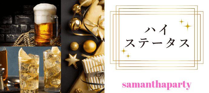 【東京都有楽町のその他】サマンサパーティー主催 2021年4月14日