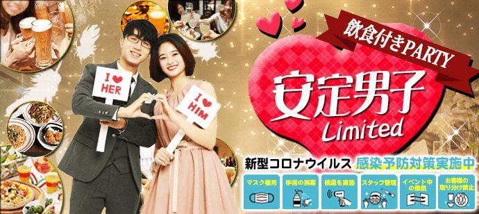 【石川県金沢市の恋活パーティー】街コンいいね主催 2021年5月16日