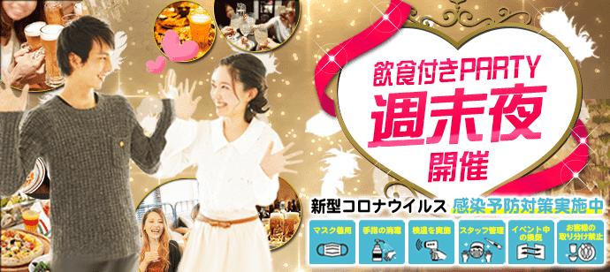 【栃木県宇都宮市の恋活パーティー】街コンいいね主催 2021年5月22日