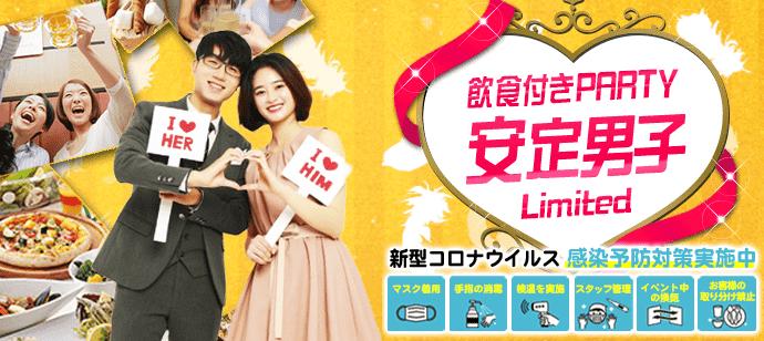 【東京都新宿の恋活パーティー】街コンいいね主催 2021年5月22日