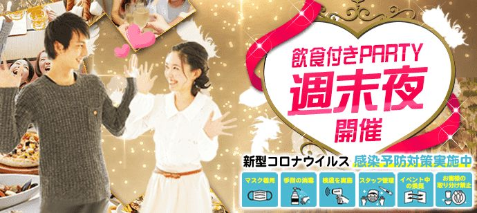 【新潟県長岡市の恋活パーティー】街コンいいね主催 2021年5月22日