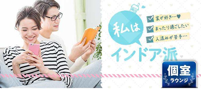【静岡県浜松市の婚活パーティー・お見合いパーティー】シャンクレール主催 2021年5月8日