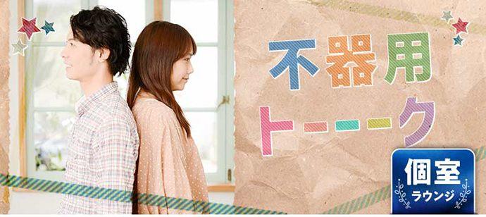 【静岡県浜松市の婚活パーティー・お見合いパーティー】シャンクレール主催 2021年5月15日