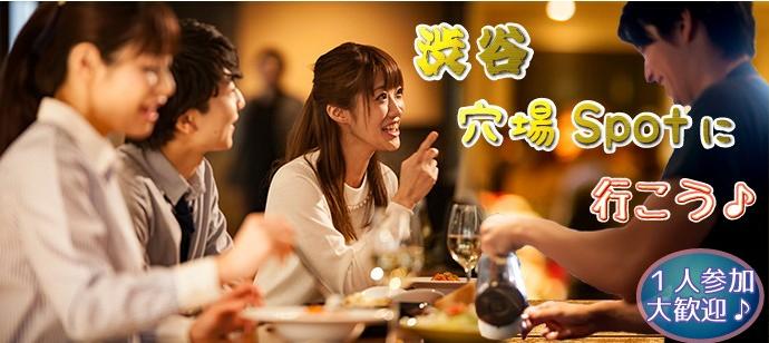 【東京都渋谷区の恋活パーティー】東京夢企画主催 2021年5月17日
