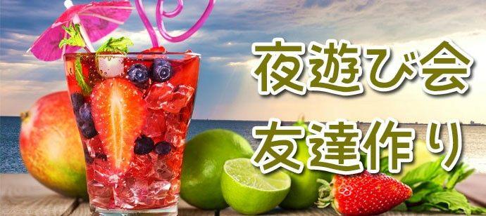【東京都池袋のその他】有限会社シー・ドリーム主催 2021年7月21日