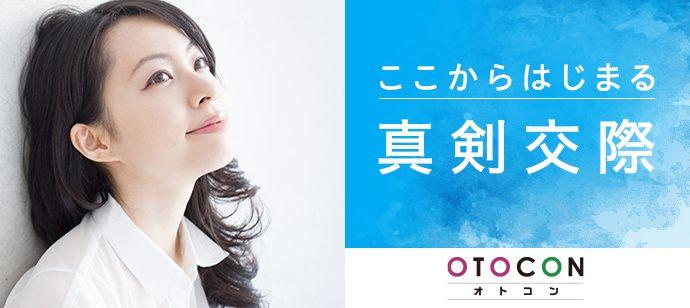 【北海道札幌駅の婚活パーティー・お見合いパーティー】OTOCON(おとコン)主催 2021年5月23日