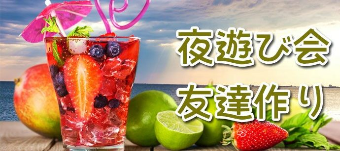【東京都池袋のその他】有限会社シー・ドリーム主催 2021年7月19日