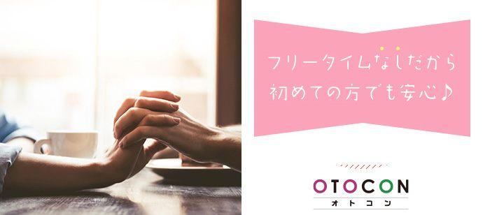 【福岡県北九州市の婚活パーティー・お見合いパーティー】OTOCON(おとコン)主催 2021年5月29日