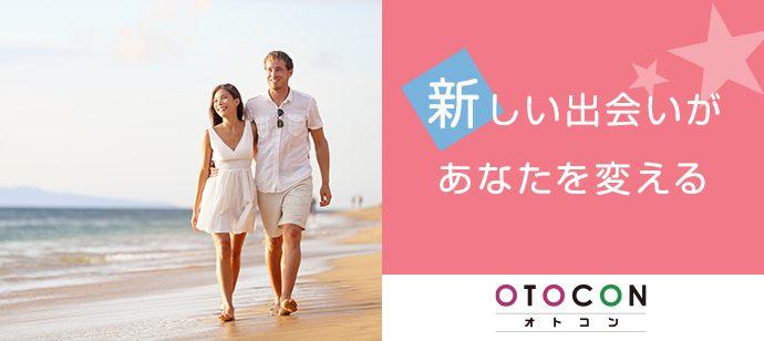 【福岡県北九州市の婚活パーティー・お見合いパーティー】OTOCON(おとコン)主催 2021年5月22日