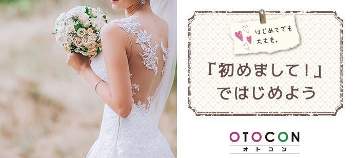 【福岡県北九州市の婚活パーティー・お見合いパーティー】OTOCON(おとコン)主催 2021年5月30日