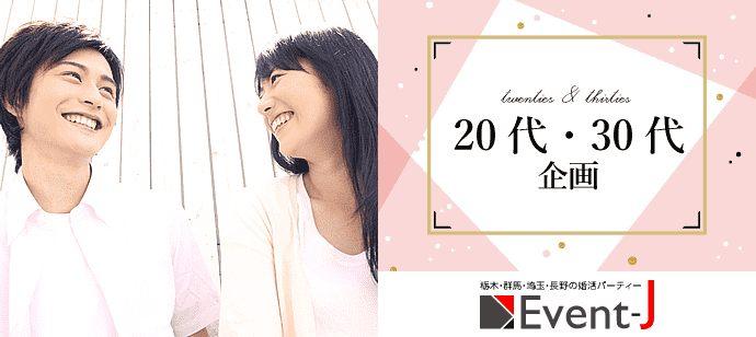 【栃木県宇都宮市の婚活パーティー・お見合いパーティー】イベントジェイ主催 2021年5月1日