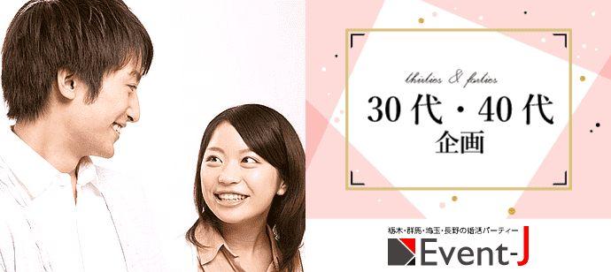 【栃木県宇都宮市の婚活パーティー・お見合いパーティー】イベントジェイ主催 2021年5月2日