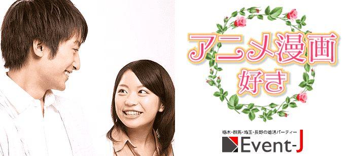 【栃木県宇都宮市の恋活パーティー】イベントジェイ主催 2021年5月4日
