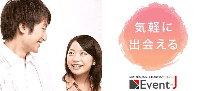 【栃木県小山市の婚活パーティー・お見合いパーティー】イベントジェイ主催 2021年5月1日