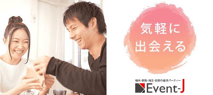【埼玉県熊谷市の婚活パーティー・お見合いパーティー】イベントジェイ主催 2021年5月2日
