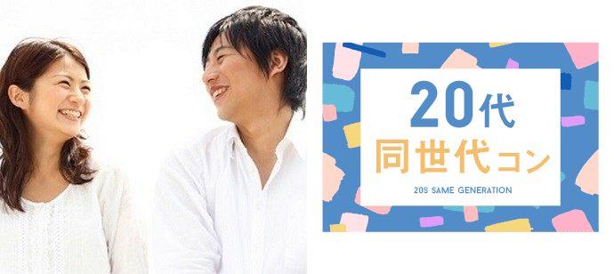 【群馬県前橋市の恋活パーティー】ラブアカデミー主催 2021年5月30日