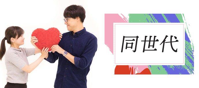 【東京都渋谷区の恋活パーティー】合同会社Stajione主催 2021年4月24日