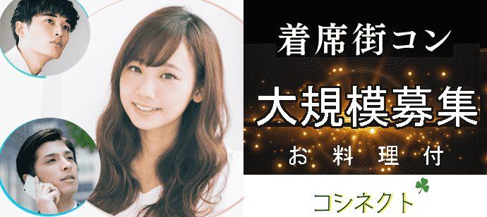 【大阪府梅田の恋活パーティー】コシネクト主催 2021年5月1日