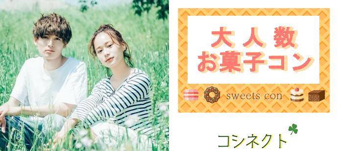 【大阪府梅田の恋活パーティー】コシネクト主催 2021年5月22日
