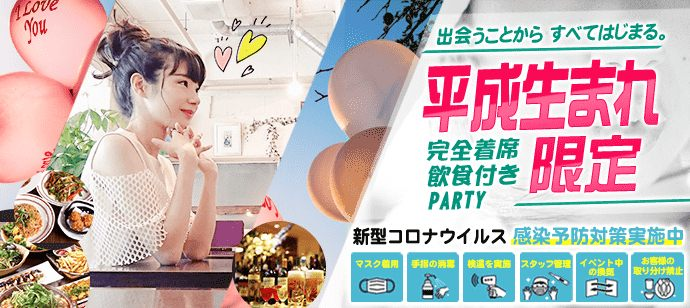 【群馬県高崎市の恋活パーティー】街コンいいね主催 2021年5月23日