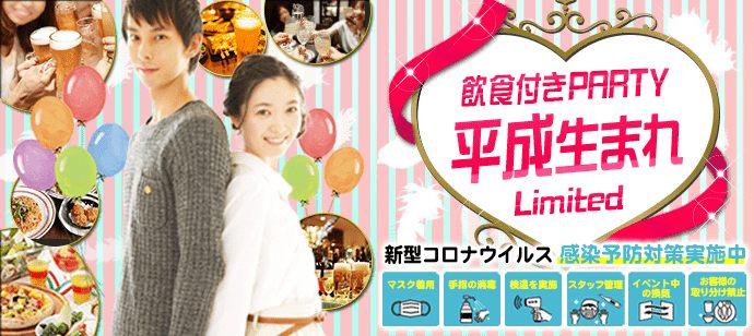 【東京都新宿の恋活パーティー】街コンいいね主催 2021年5月23日