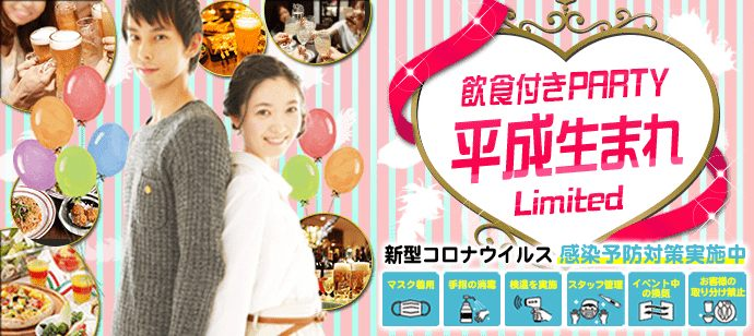 【神奈川県横浜駅周辺の恋活パーティー】街コンいいね主催 2021年5月23日