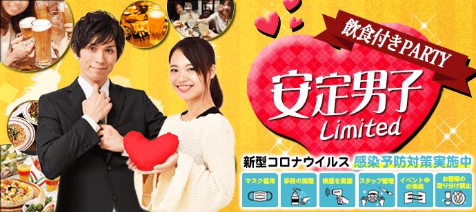 【静岡県静岡市の恋活パーティー】街コンいいね主催 2021年5月29日