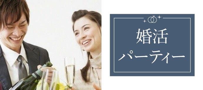 【愛知県刈谷市の婚活パーティー・お見合いパーティー】プリヴェール株式会社主催 2021年5月22日