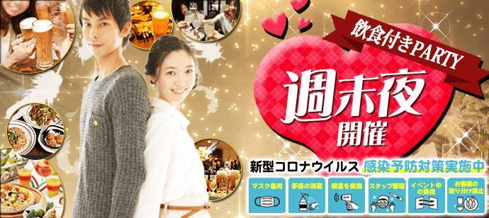 【北海道旭川市の恋活パーティー】街コンいいね主催 2021年5月3日