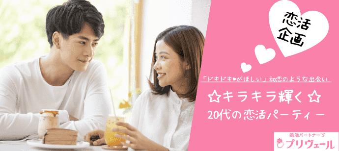 【愛知県刈谷市の恋活パーティー】プリヴェール株式会社主催 2021年5月8日