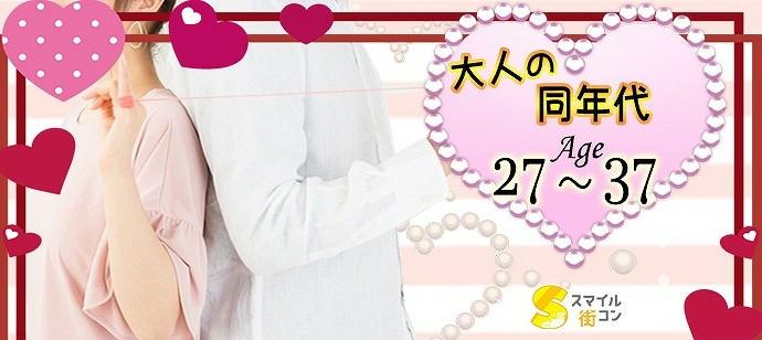 【福井県福井市の恋活パーティー】イベントシェア株式会社主催 2021年5月15日