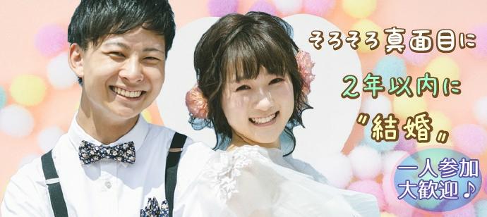 【東京都渋谷区の婚活パーティー・お見合いパーティー】東京夢企画主催 2021年5月15日
