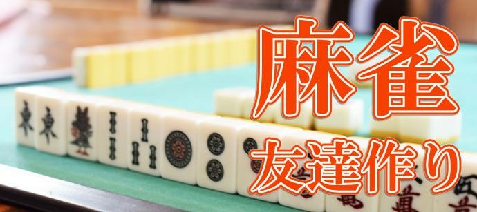 【東京都北区のその他】ルールスターズ主催 2021年4月18日