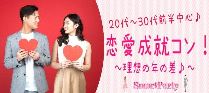 【静岡県浜松市の恋活パーティー】スマートパーティー主催 2021年4月17日
