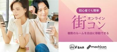 【全国の参加者対象】オンライン街コン@V BAR(オンライン合コン)