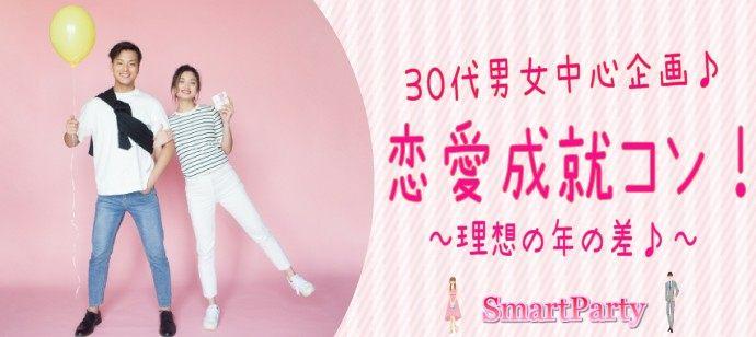 【静岡県浜松市の恋活パーティー】スマートパーティー主催 2021年4月18日