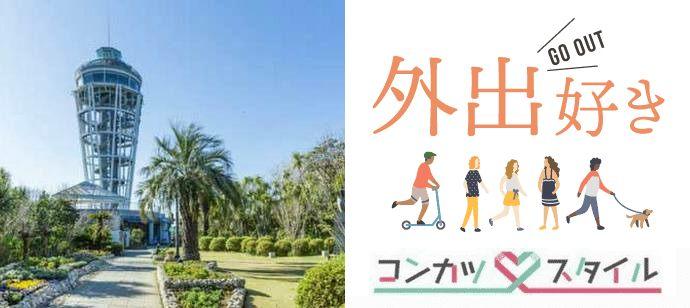 【神奈川県藤沢市の体験コン・アクティビティー】株式会社スタイルリンク主催 2021年5月5日