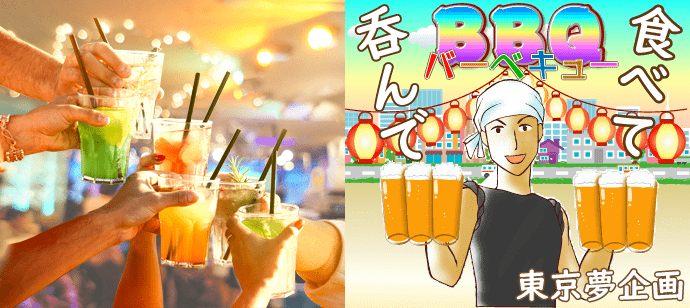 【東京都渋谷区の恋活パーティー】東京夢企画主催 2021年5月18日