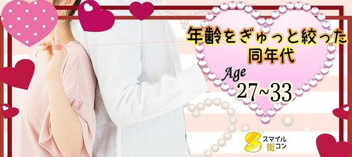 【滋賀県近江八幡市の恋活パーティー】イベントシェア株式会社主催 2021年5月30日