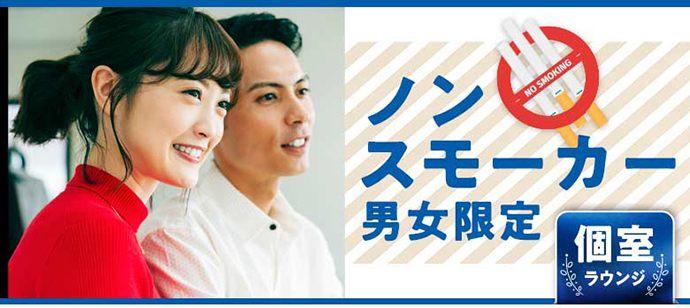 【静岡県浜松市の婚活パーティー・お見合いパーティー】シャンクレール主催 2021年4月30日