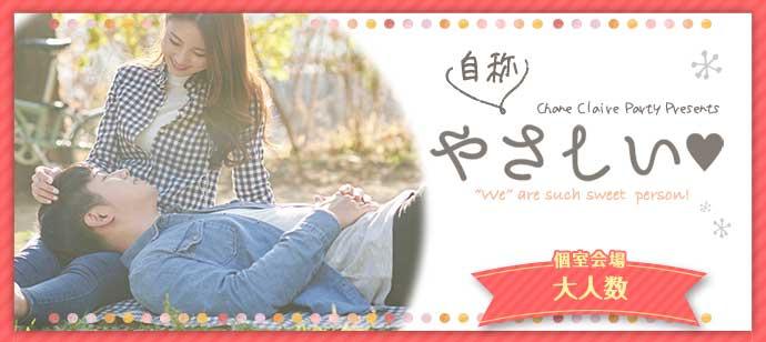 【北海道札幌駅の婚活パーティー・お見合いパーティー】シャンクレール主催 2021年4月30日