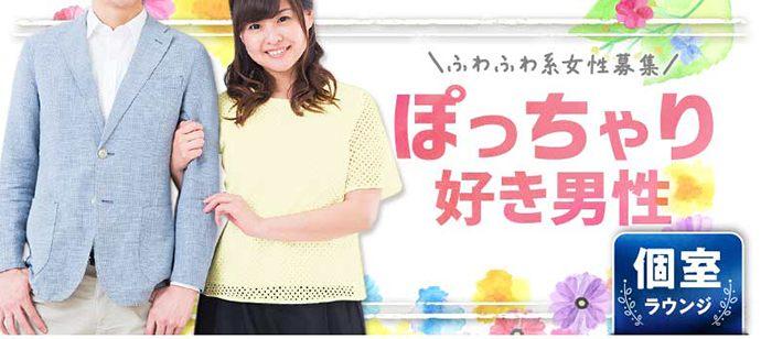 【静岡県浜松市の婚活パーティー・お見合いパーティー】シャンクレール主催 2021年5月1日