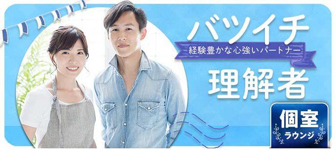【静岡県浜松市の婚活パーティー・お見合いパーティー】シャンクレール主催 2021年5月2日