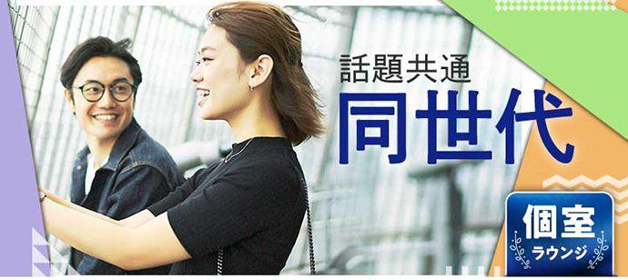 【北海道札幌駅の婚活パーティー・お見合いパーティー】シャンクレール主催 2021年5月2日