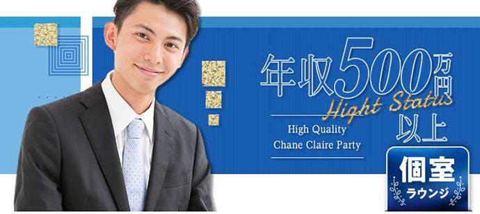 【北海道札幌駅の婚活パーティー・お見合いパーティー】シャンクレール主催 2021年5月3日