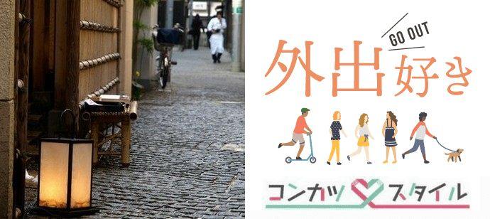 赤坂・六本木エリアで行われる交流パーティの情報